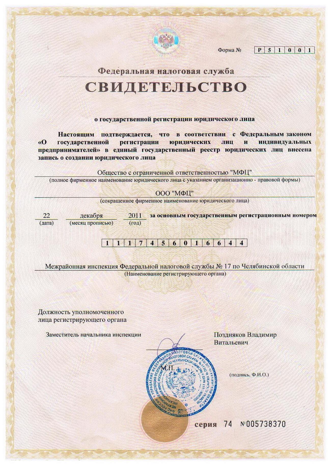 "Копия ОГРН ООО ""МФЦ"""