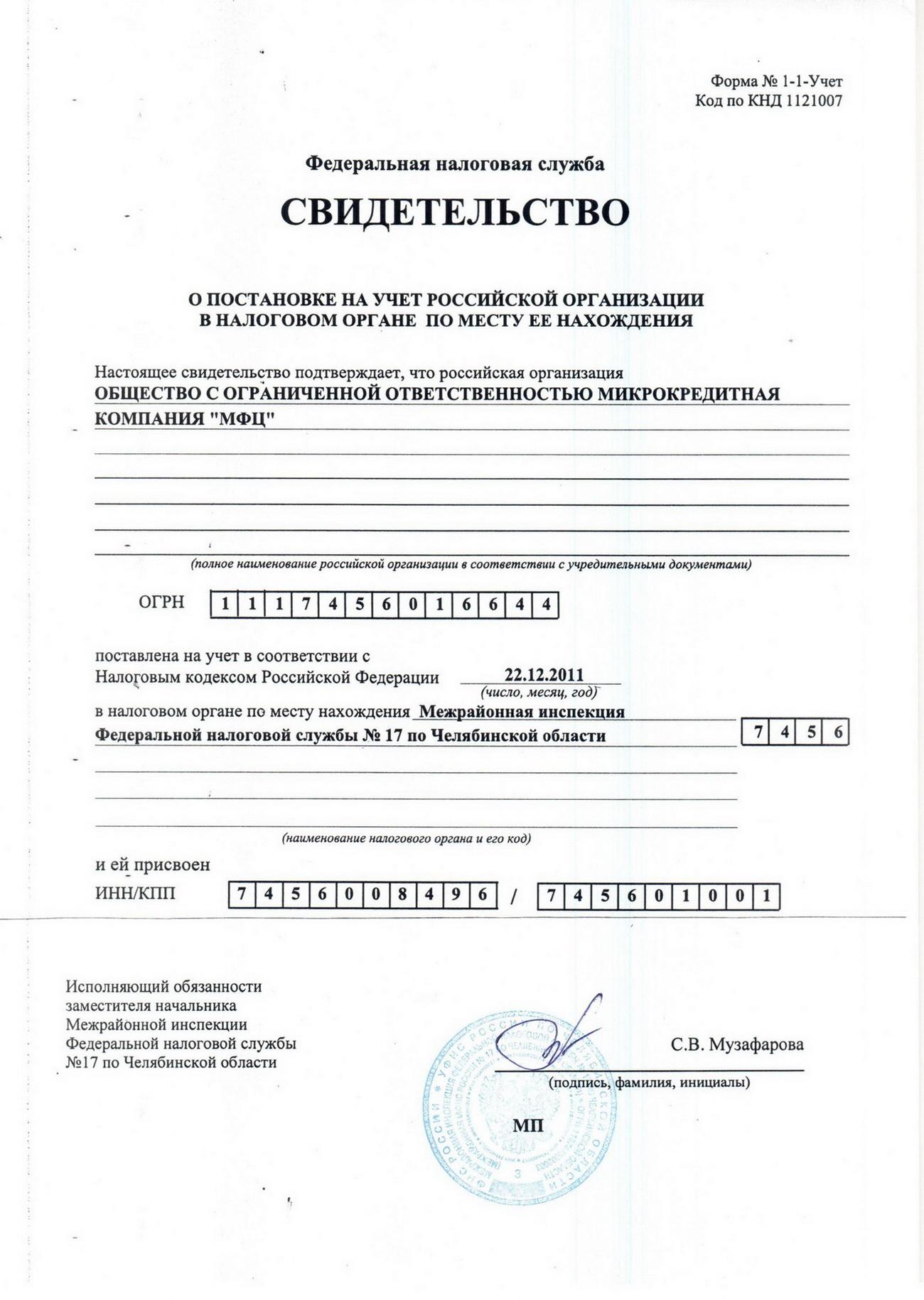 """Копия ИНН ООО """"МФЦ"""""""
