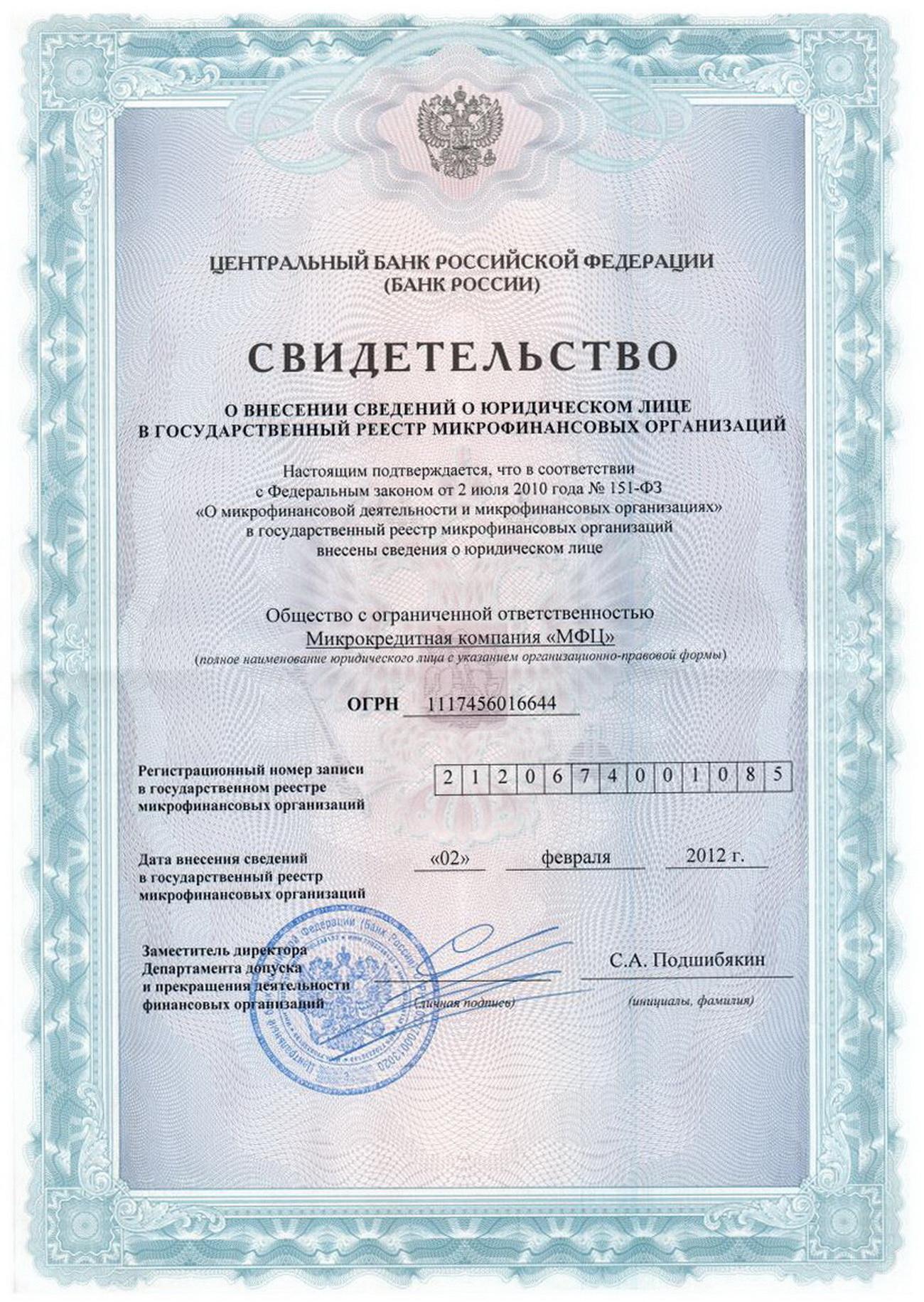 Копия свидетельства о внесении в госреестр микрофинансовых организаций
