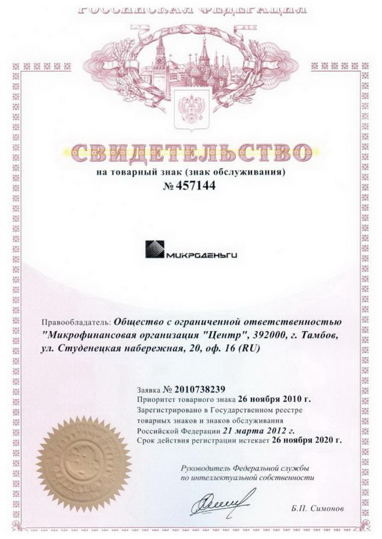 """Копия свидетельства на товарный знак """"Микроденьги"""""""