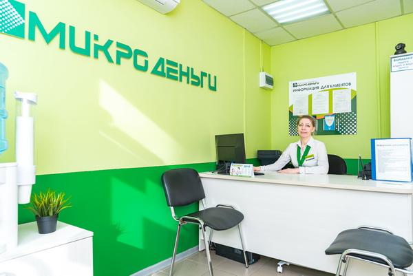 Офис компании «Микроденьги»